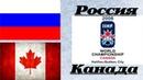 Россия - Канада. Финал. Чемпионат мира по хоккею 2008. Канада. Квебек.