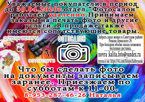 сомкни самая дешевая печать фотографий в брянске пошел стопам