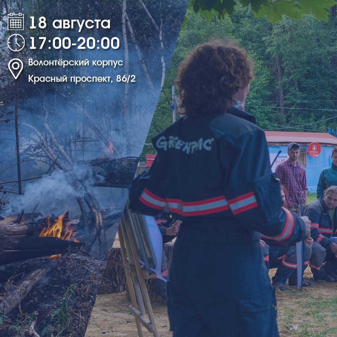 Афиша Встреча с добровольными лесными пожарными