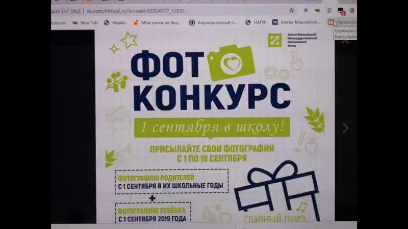 Розыгрыш 2-го из 18 призов от Ханты-Мансийского НПФ