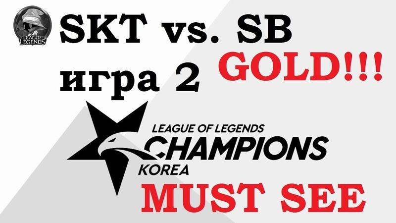 SKT vs. SB Игра 2 Must See | Week 10 LCK Summer 2019 | Чемпионат Кореи | SK Telecom 1 Sandbox