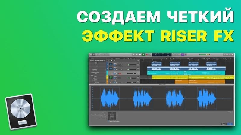 Как создать эффект Riser FX в Logic Pro X Logic Pro Help