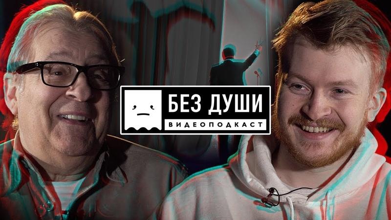 🎙БЕЗ ДУШИ: Геннадий Хазанов о цензуре, стендапе и остроте в заднице Брежнева.