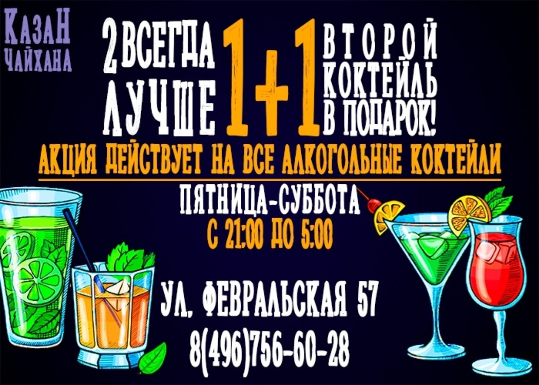 Два коктейля по цене одного!
