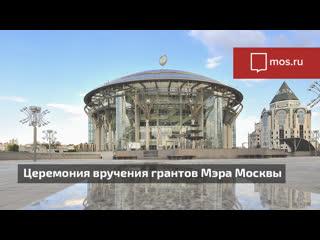 Церемония вручения грантов Мэра Москвы в сфере культуры и искусства
