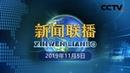 《新闻联播》 习近平出席第二届中国国际进口博览会开幕式并发表主旨28436