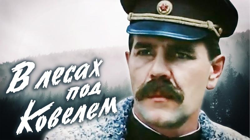 В лесах под Ковелем 3 серия 1984 Военный Фильмы Золотая коллекция