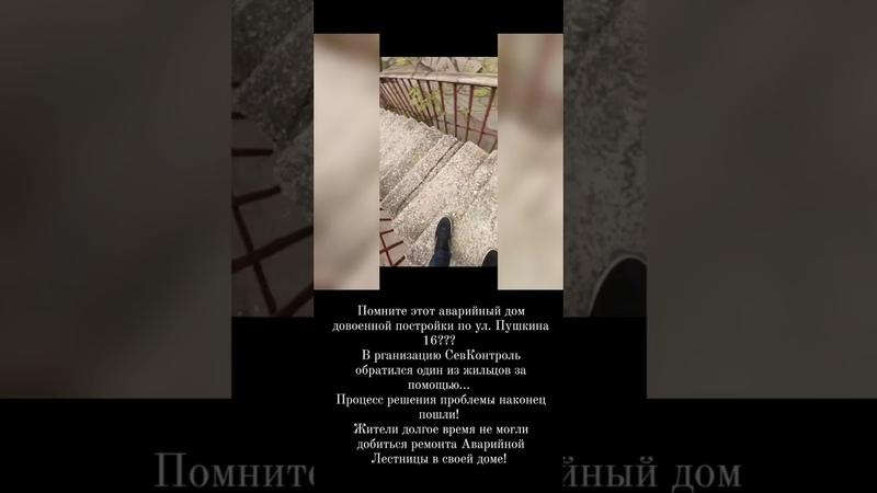 Решение проблемы Аварийной Лестницы по ул. Пушкина 16 сдвинулась с мëртвой точки!