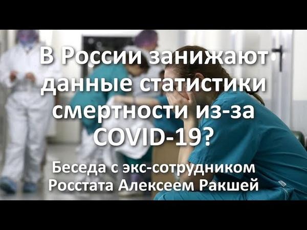 В России занижают данные статистики по смертности от COVID 19 Алексей Ракша