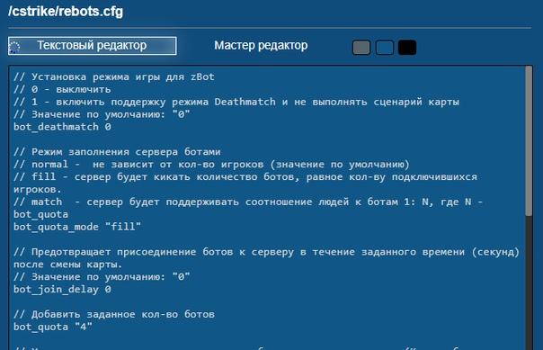 Добавление ботов на сервер Regamedll (ReHLDS), изображение №3