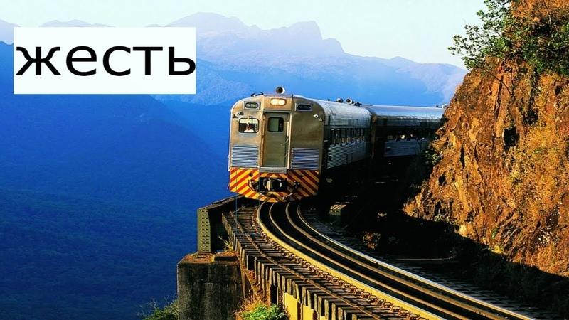 Самые Опасные железные дороги в Мире Снятые на Камеру│ТОП 15 самых страшных