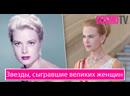 Cosmo TV 19 великих женщин современности и звезды сыгравшие их Часть 1