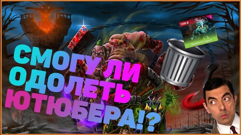 TASTYDROP VS ЗАРУБА С КУНЬКА ТV