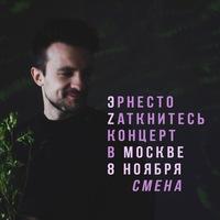 Эрнесто Заткнитесь / Москва / 8 ноября