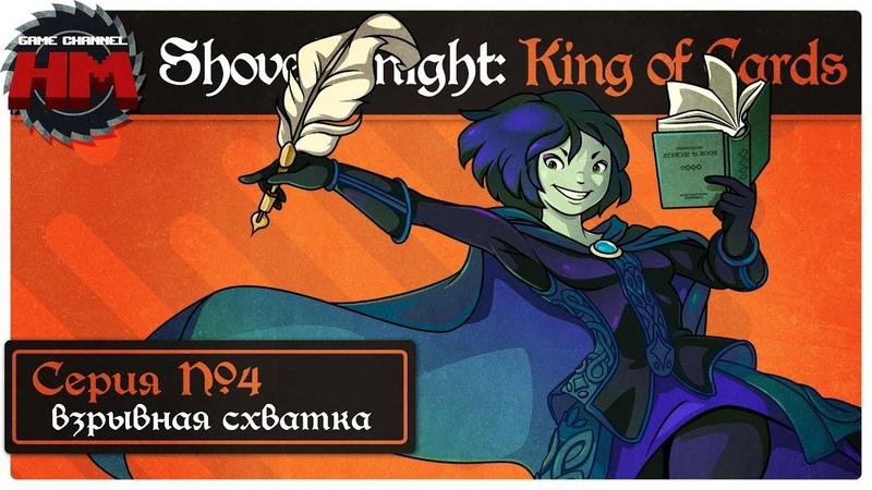 ВЗРЫВНАЯ СХВАТКА Прохождение Shovel Knight King of Cards Серия №4
