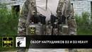 Обзор нагрудники D3 D3CR и D3 Heavy D3CR HEAVY арт Р16 и Р18 напашные сумки MBC Россия