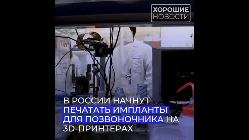 В России начнут печатать импланты для позвоночника на 3D принтерах