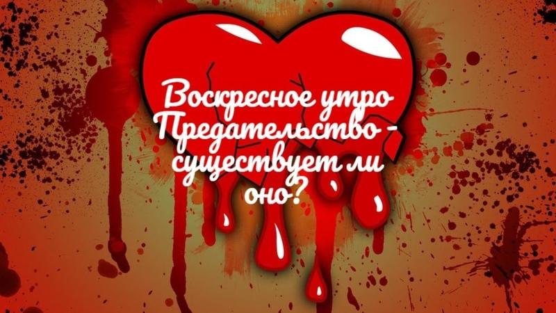 Воскресное утро Предательство существует ли оно Елена Роснянская