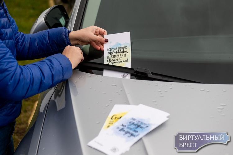 Более 5 000 поздравлений для автолюбителей. Необычная акция прошла в Бресте