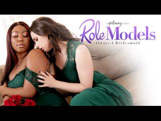 Casey Calvert, Chanell Heart - Role Models: Always A Bridesmaid [GirlsWay] Lesbian Лесбиянки Interracial Big Tits Ass Порно