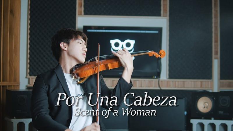 電影經典配樂女人香《Por Una Cabeza》小提琴版本 Violin Cover by AnViolin