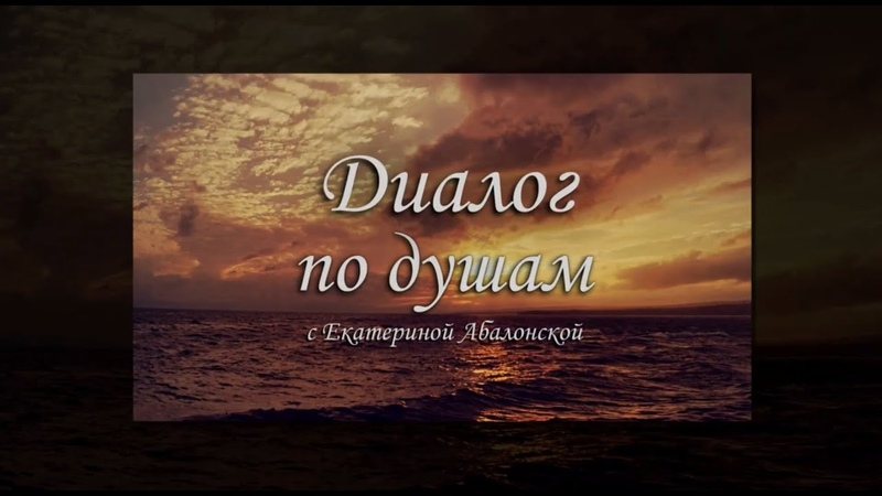 Алексей Горшков Диалог по душам с Екатериной Абалонской