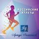 Артур Вишенков - Российские атлеты