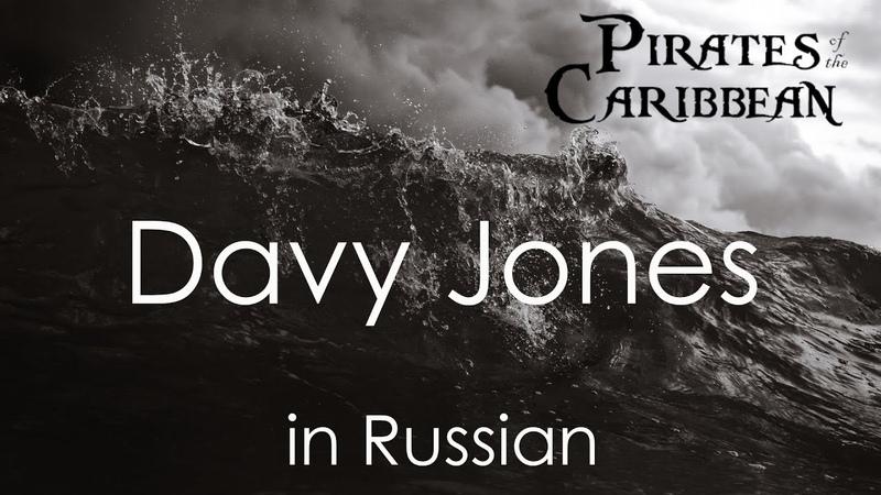 Fialeja - Davy Jones - cover in Russian   Дейви Джонс - кавер на русском