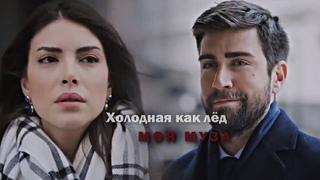 Serdar & Zehra - Холодная как лёд, моя муза