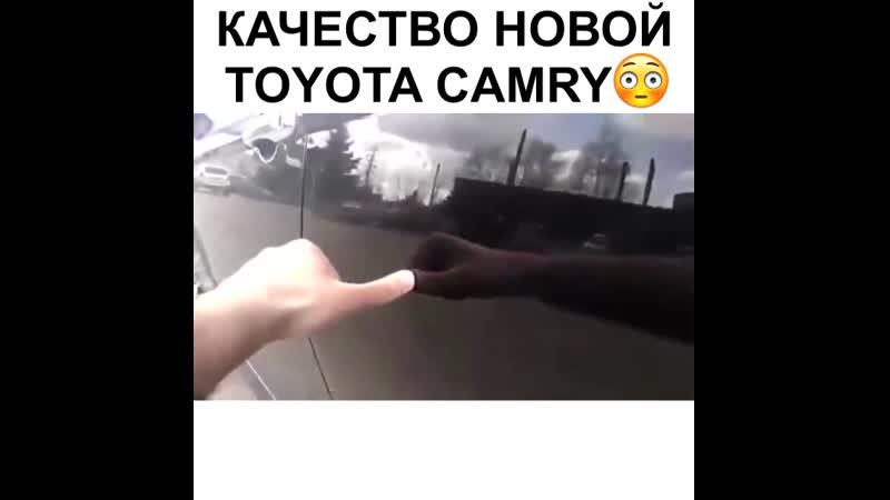 КАЧЕСТВО КАМРИ