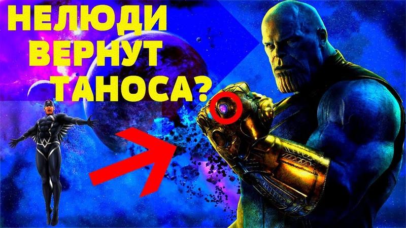 Нелюди воскресят Таноса Сын Таноса Тейн появится в Киновселенной Марвел Теория