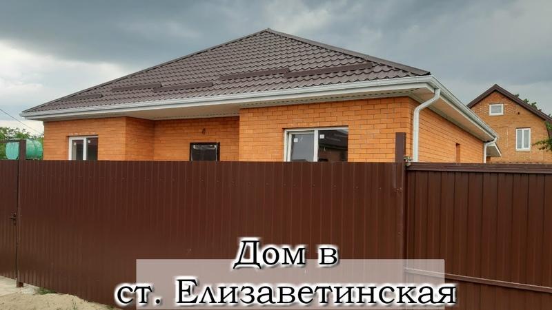 Купить дом в Краснодаре станица Елизаветинская
