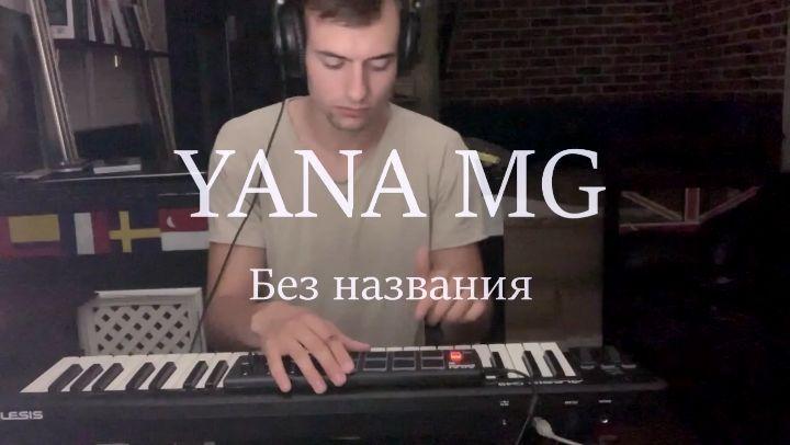 """☁️Yegor☁️ on Instagram: """"Нашел недавно очень интересную песню и решил ее замиксовать :) Оригинал можете найти у @yana_mg , кстати, она и автор песн..."""