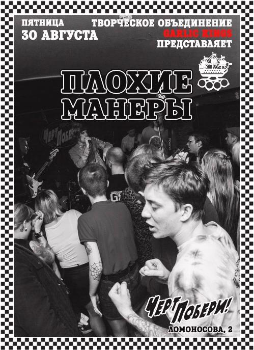 30.08 Плохие манеры в баре ЧП!