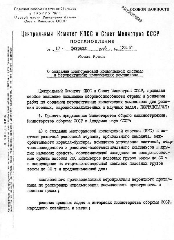 Первая страница указа от 17 февраля 1976 года, санкционировавшего разработку советского космического «челнока». (кредит: издательство АЭС «ОмВ-Луч»)