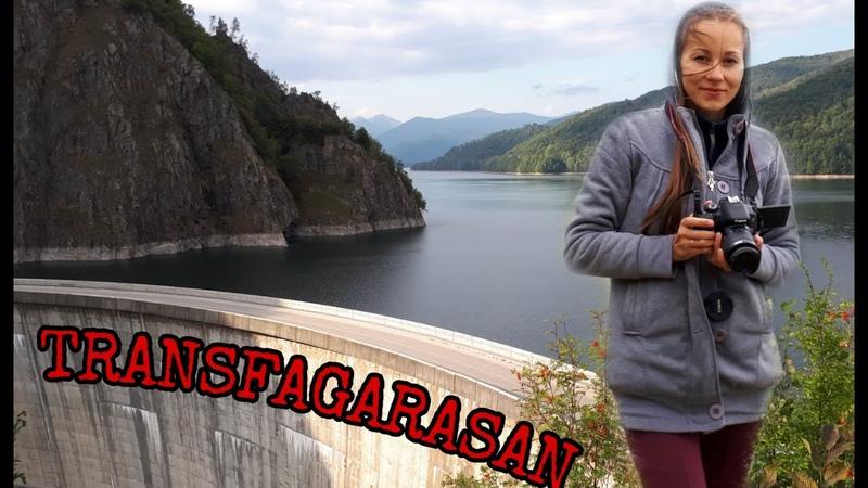 Найкрасивіша дорога в Європі траса Трансфагараш Transfagarasan Румунія
