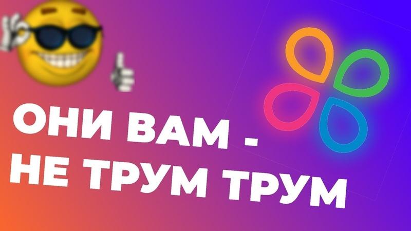 ТРУМ ТРУМ ДЛЯ УМСТВЕННО-НЕПОЛНОЦЕННЫХ! || Документальный фильм || TheMaksUs