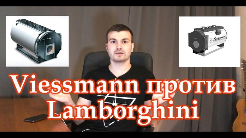 Viessmann против Lamborghini. Сравнение технических характеристик котлов 2300 кВт с пояснением