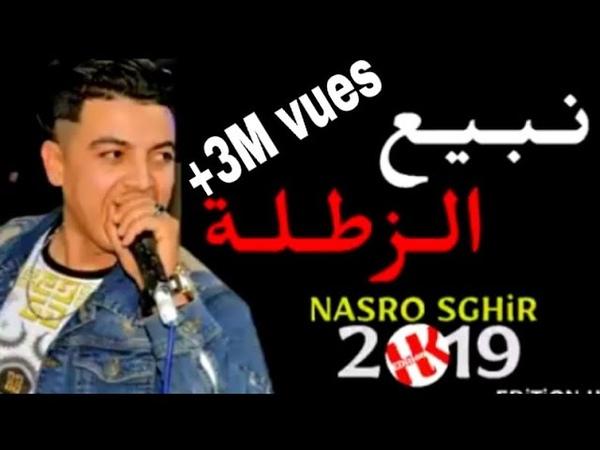 Cheb Nasro Sghir 2019 Nbi3 Zatla نبيع الزطلة jdid rai 2019