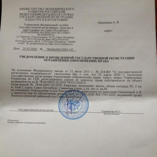 арест недвижимости подлежит государственной регистрации