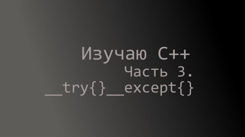 Изучаю C Часть 3 __try __except