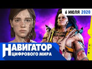 """Отмена ремастера Bad Company и каким должен был быть сюжет The Last of Us Part 2 в передаче """"Навигатор цифрового мира"""""""