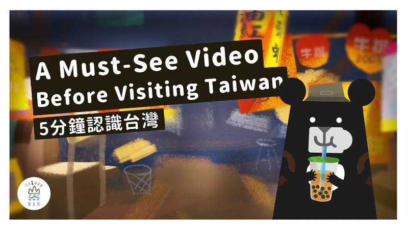 不知道怎麼介紹台灣?帶外國捧油看這支影片吧! 臺灣吧TaiwanBar