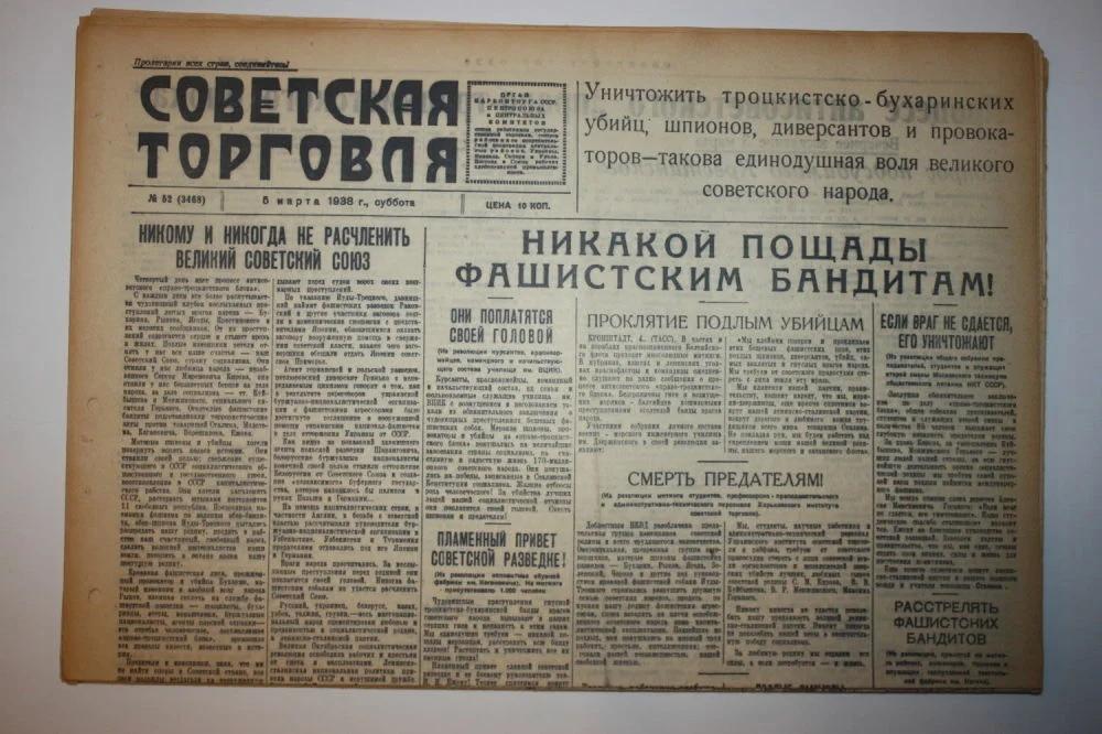 История нашей страны в архивных материалах. Чем жил СССР в конце 1930-х годов.