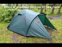 Обзор и установка палатки BTrace Canio 3