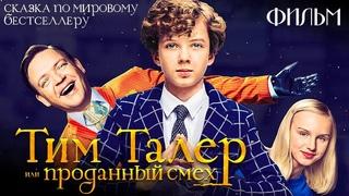 Тим Талер или Проданный смех / Фильм детям HD