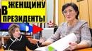 Готовы ли Россияне к ЖЕНЩИНЕ ПРЕЗИДЕНТУ Мэр Якутска Сардана Авксентьева