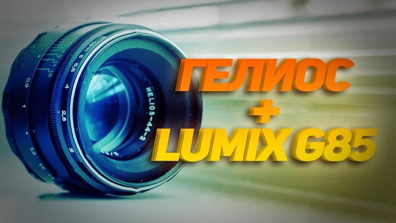 Gelios Lumix g-85