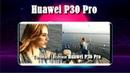 Huawei P30 Pro! Реплика huawei p30 pro копия huawei p30 pro