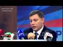 Захарченко о вхождение ДНР и ЛНР в состав Украины